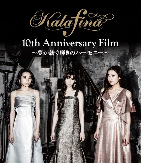 Kalafina「Kalafina 10th Anniversary Film~夢が紡ぐ輝きのハーモニー~」Blu-rayジャケット