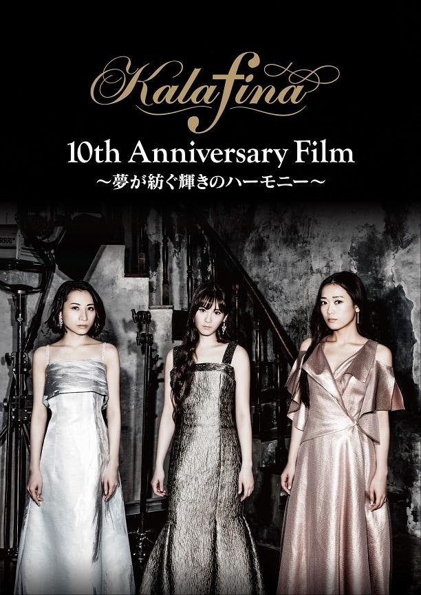 Kalafina「Kalafina 10th Anniversary Film~夢が紡ぐ輝きのハーモニー~」DVDジャケット