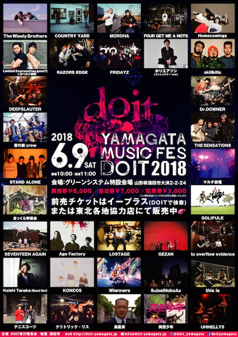 「DO IT 2018 -YAMAGATA MUSIC FES.」ポスター
