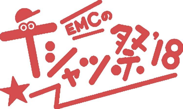 Enjoy Music Club「EMCのTシャツ祭2018」ロゴ