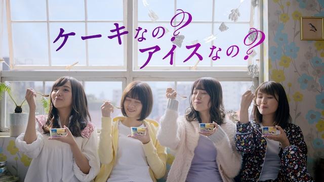 「明治エッセルスーパーカップ Sweet's」の新テレビCM「ブルーベリーチーズケーキ」編のワンシーン。