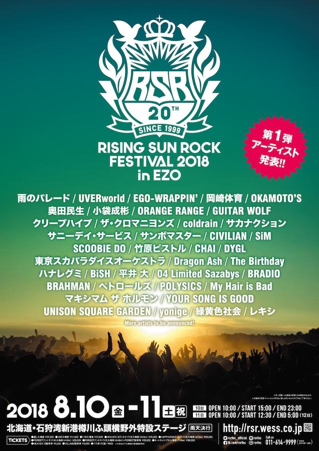 「RISING SUN ROCK FESTIVAL 2018 in EZO」出演アーティスト第1弾告知ビジュアル。
