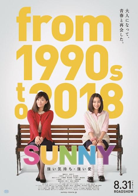 映画「SUNNY 強い気持ち・強い愛」ビジュアル (c)2018「SUNNY」製作委員会