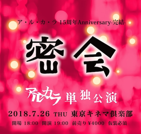 「ア・ル・カ・ラ 15周年Anniversary-完結-『密会』」告知ビジュアル