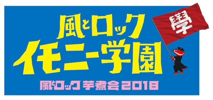 「風とロック芋煮会2018 KAZETOROCK IMONY学園」ロゴ