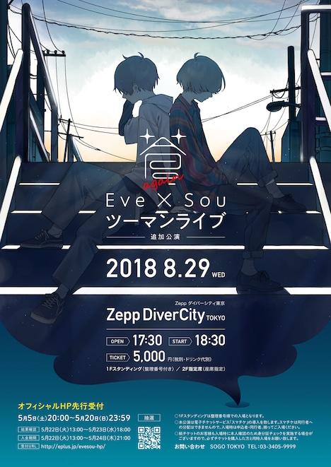 Eve×Sou「蒼」追加公演のキービジュアル