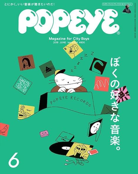 「POPEYE」6月号表紙