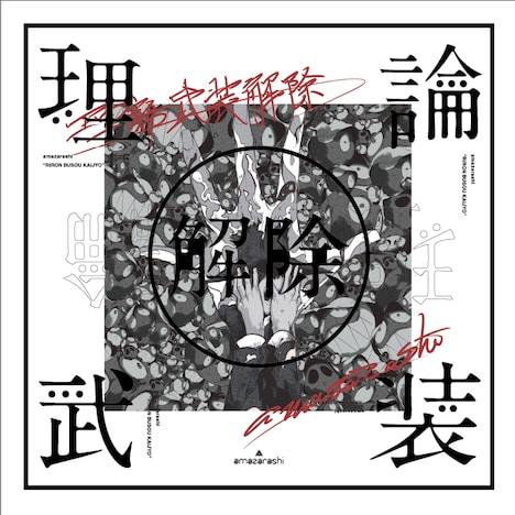「amazarashi LIVE 理論武装解除」完全生産限定盤ジャケット