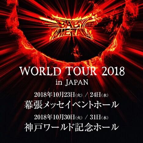 「BABYMETAL WORLD TOUR 2018 in JAPAN」告知ビジュアル