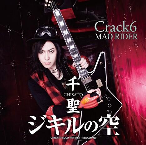 千聖 / Crack6「ジキルの空 / MAD RIDER」初回限定盤Bジャケット