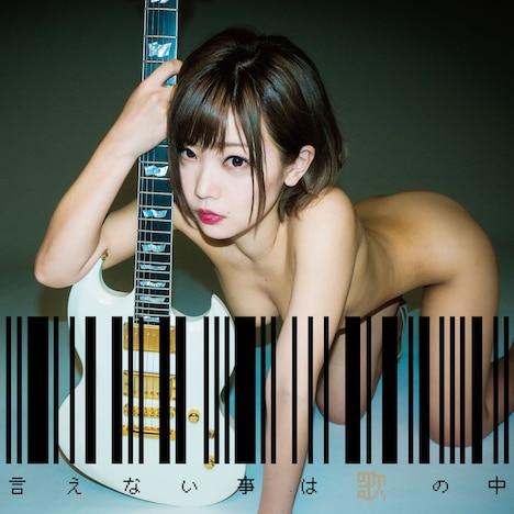 藤田恵名「言えない事は歌の中」脱衣盤ジャケット