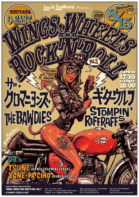 「Lewis Leathers Japan presents Wings, Wheels and Rock'n'Roll vol.1」告知ビジュアル