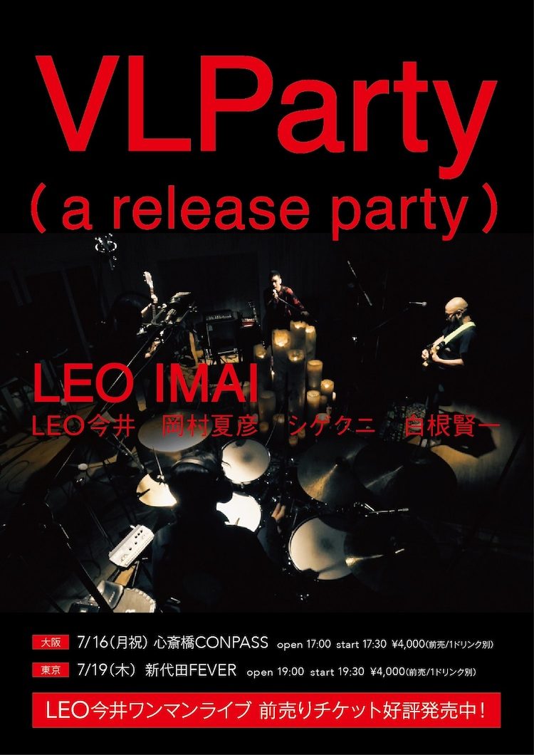 LEO今井「VLParty(a release party)」フライヤー画像