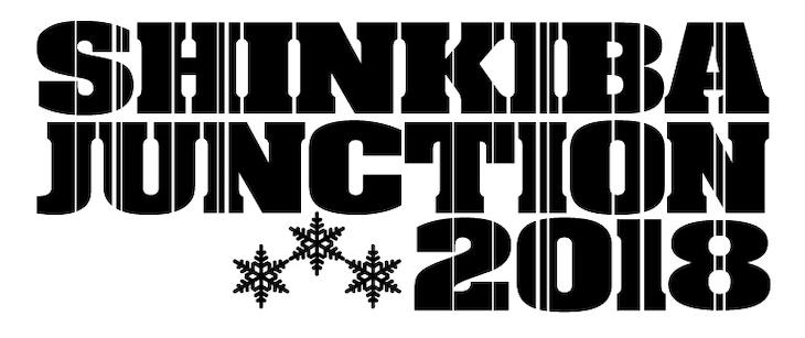 「SHINKIBA JUNCTION 2018 ~SMAちゃん祭りジャン~」ロゴ