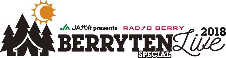 「JA共済 presents RADIO BERRY ベリテンライブ2018 Special」ロゴ