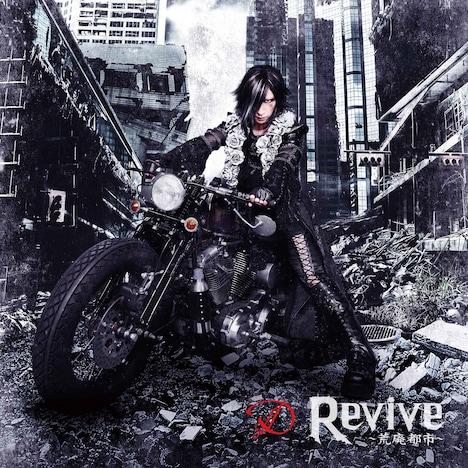 D「Revive ~荒廃都市~」TYPE-Aジャケット