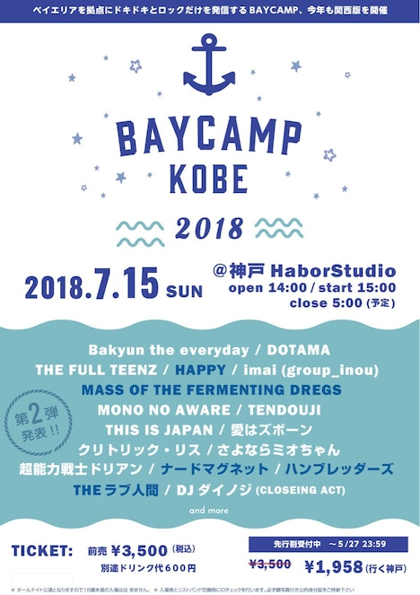 「BAYCAMP KOBE 2018」出演アーティスト第2弾告知画像