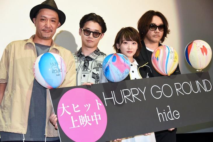 左から石川智徹監督、矢本悠馬、生駒里奈、I.N.A.。