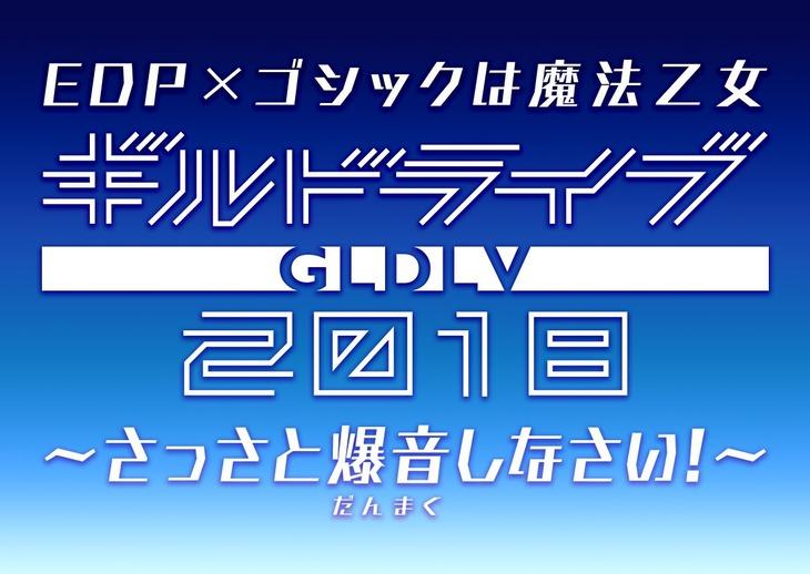 「EDP×ゴシックは魔法乙女 ギルドライブ2018 ~さっさと爆音(だんまく)しなさい!~」ロゴ
