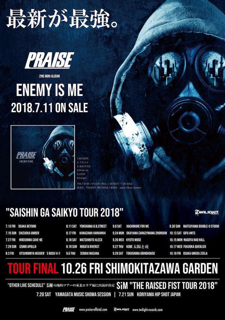 PRAISE「SAISHIN GA SAIKYO TOUR 2018」告知ビジュアル