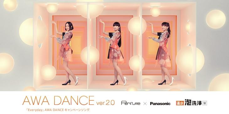 「Everyday -AWA DANCE ver.2.0-」キービジュアル