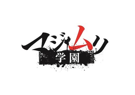 ドラマ「マジムリ学園」ロゴ (c)「マジムリ学園」製作委員会