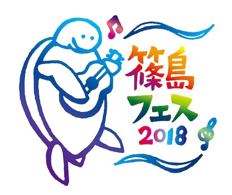 「篠島フェス 2018 supported by ZIP-FM」ロゴ