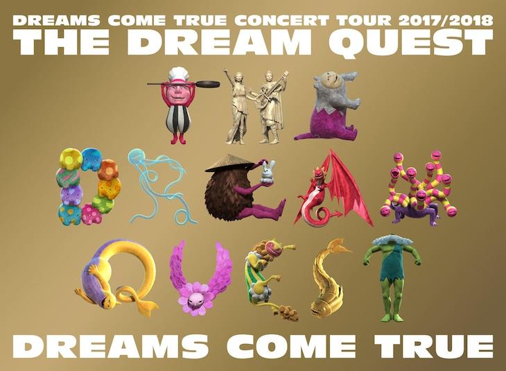 DREAMS COME TRUE「DREAMS COME TRUE CONCERT TOUR 2017/2018- THE DREAM QUEST -」ジャケット
