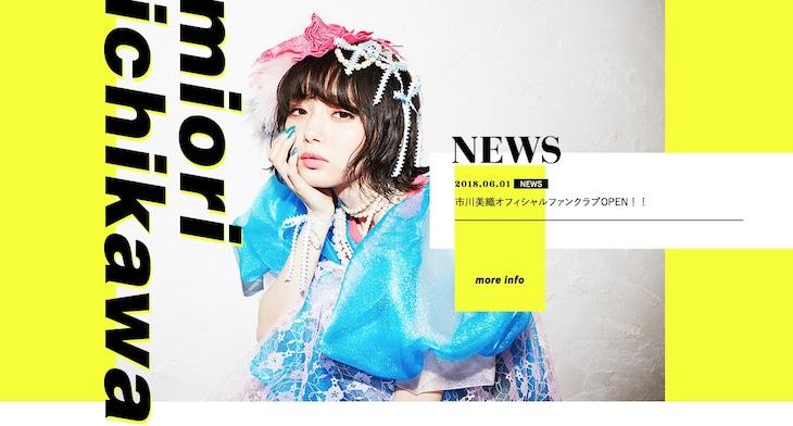 市川美織オフィシャルファンクラブ ビジュアル