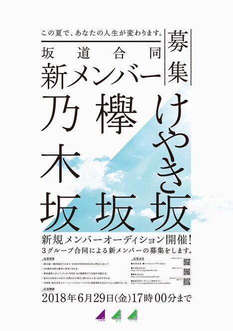 「坂道合同新規メンバー募集オーディション」告知ビジュアル