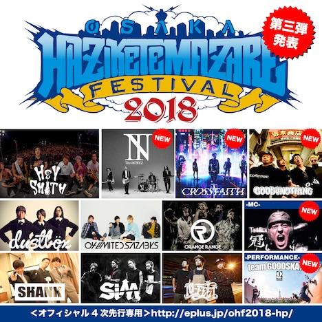 「OSAKA HAZIKETEMAZARE FESTIVAL 2018」告知画像