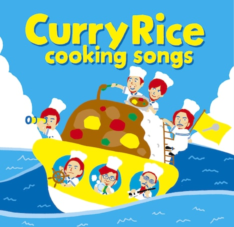cooking songs「Curry Rice」ジャケット表面