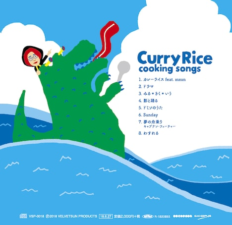 cooking songs「Curry Rice」ジャケット裏面
