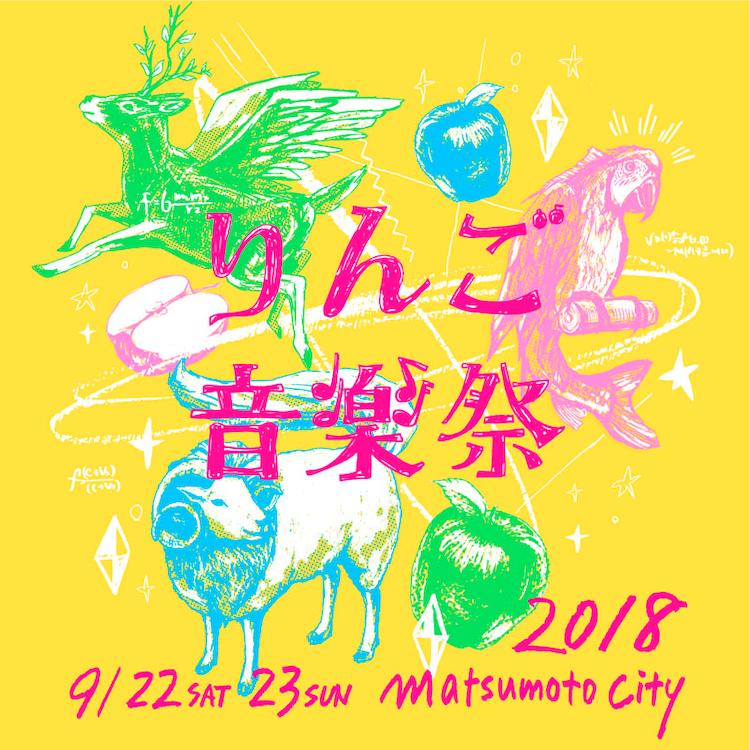 「りんご音楽祭2018」ロゴ
