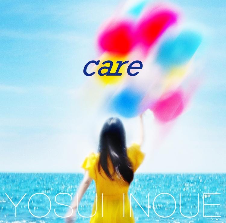 井上陽水「care」ジャケット