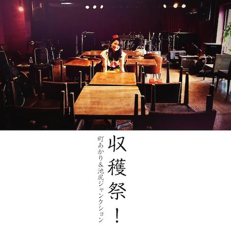 町あかり&池尻ジャンクション「収穫祭!」ジャケット