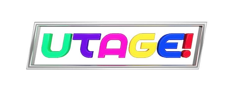 「UTAGE!」ロゴ (c)TBS