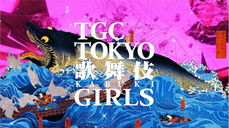 「TOKYO GIRLS COLLECTION presents TOKYO KABUKI GIRLS LIVE SHOW TOUR 2018 -秋篇-」ロゴ