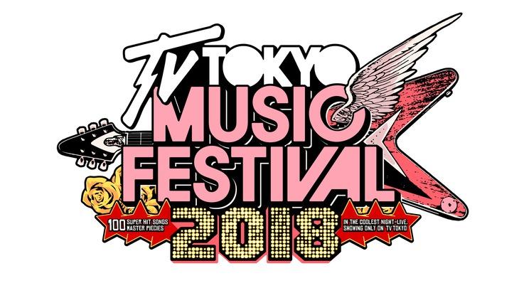 「テレ東音楽祭2018」ロゴ