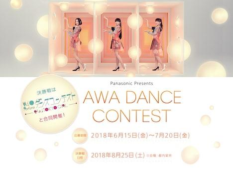 「AWA DANCE CONTEST」ビジュアル