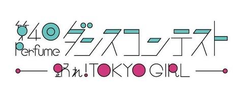 「第4回 Perfumeダンスコンテスト ~踊れ!TOKYO GIRL~」ロゴ