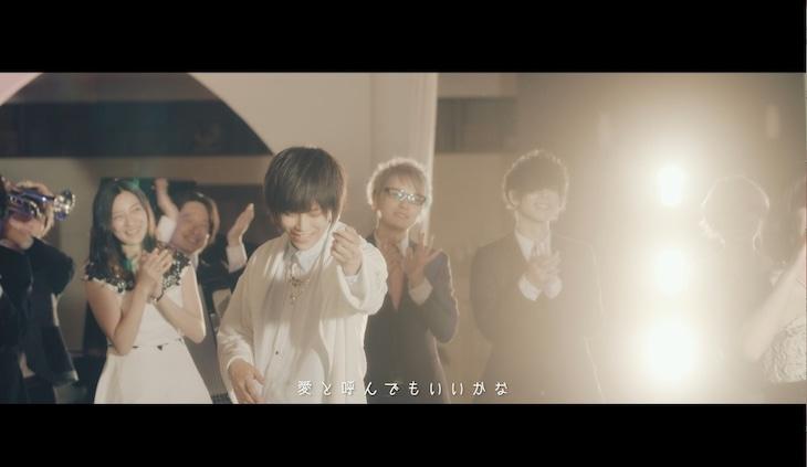 天月-あまつき-「きっと愛って」ミュージックビデオのワンシーン。