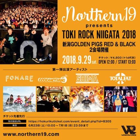 「TOKI ROCK NIIGATA 2018」告知画像