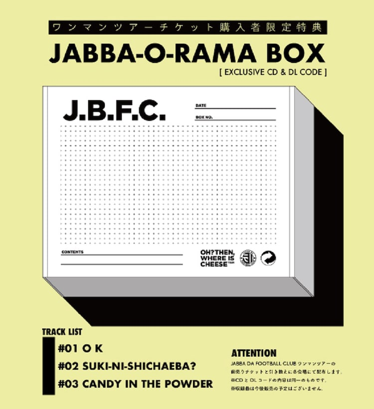 JABBA DA FOOTBALL CLUB「JABBA-O-RAMA BOX」ジャケット