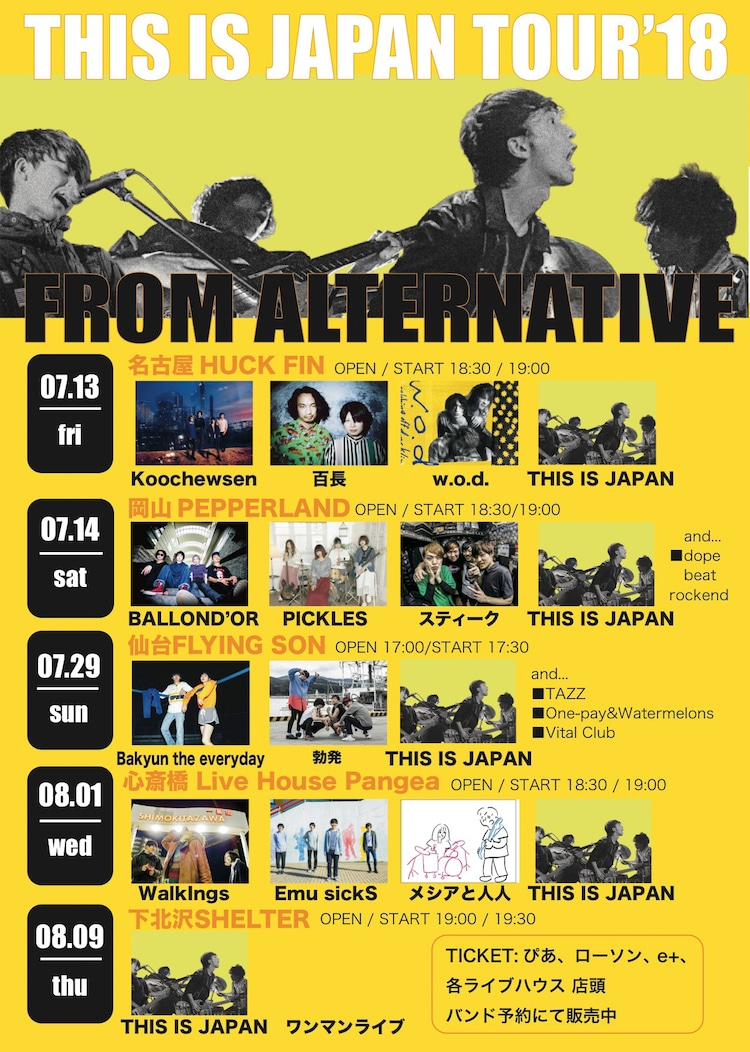 """「THIS IS JAPAN TOUR'18 """"FROM ALTERNATIVE""""」フライヤー"""