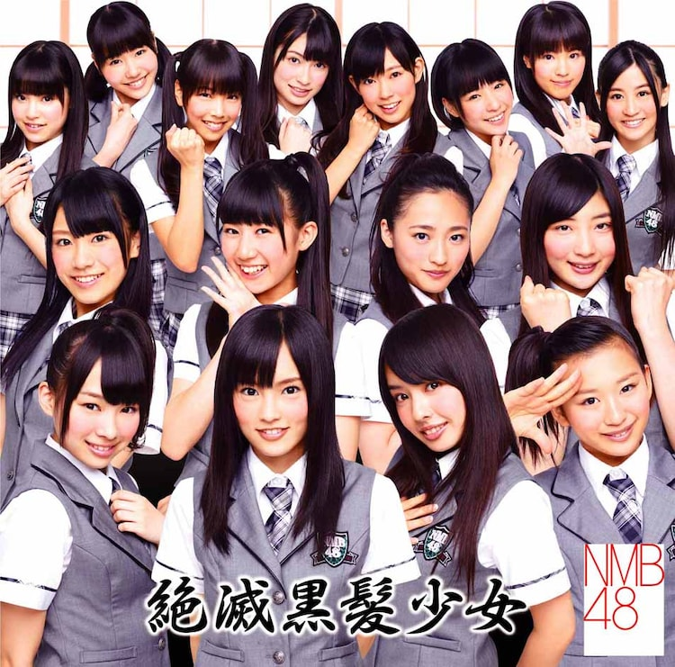 NMB4「絶滅黒髪少女」TYPE-Aジャケット (c)NMB48