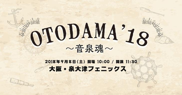 「OTODAMA'18~音泉魂~」バナー