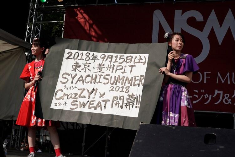 「SYACHI SUMMER 2018 -crazZY!×SWEAT」の開催を発表するチームしゃちほこ。