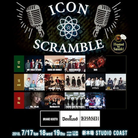 「ICON SCRAMBLE」告知ビジュアル