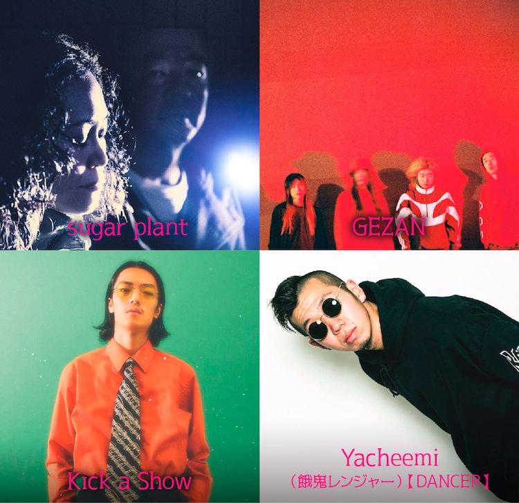 sugar plant、GEZAN、Yacheemi(餓鬼レンジャー)、Kick a Show。